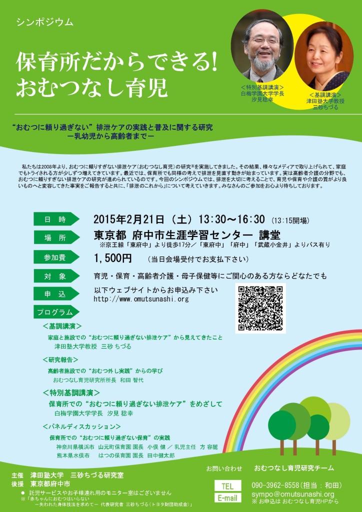 shinpo20150221--