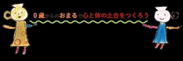 おむつなし育児研究所京都サロン